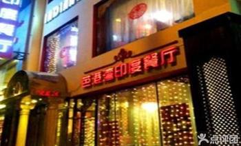 芭港湾印度餐厅(领事馆店)-美团