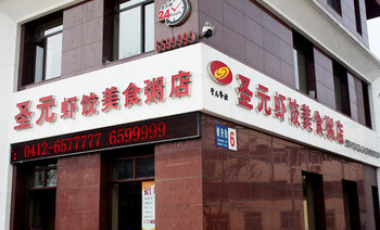 圣元虾饺美食粥店-美团