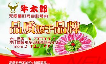 牛太郎时尚烤肉(大上海店)-美团