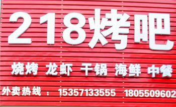 218烤吧-美团