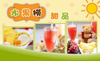 水果捞甜品店-美团