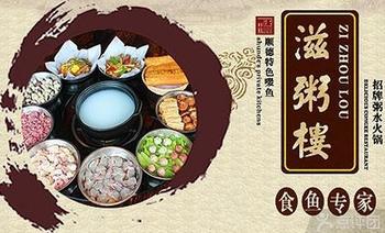 滋粥小馆(祈福半山店)-美团