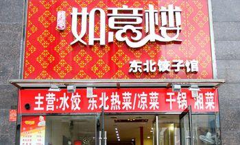 如意楼东北饺子馆-美团