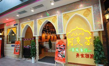 阿克苏西域餐厅(赛格国际店)-美团