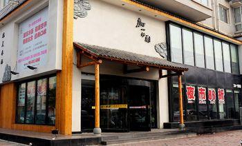 加一妙厨(晚茶店)-美团
