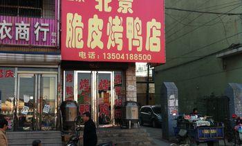 正宗北京脆皮烤鸭-美团