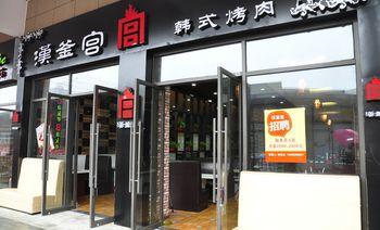 汉釜宫特色烤肉-美团