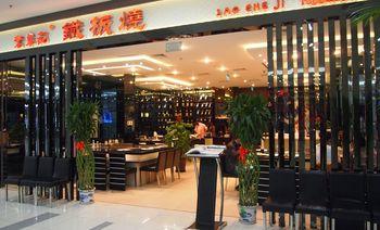 【北京立水桥团购美食】美食美食网_美食图片团购浦江图片