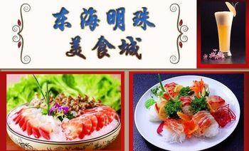 东海明珠美食城-美团