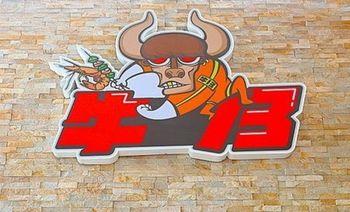 牛十三烧烤海鲜生活馆(交大店)-美团