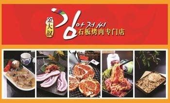 金大叔石板烤肉专门店-美团