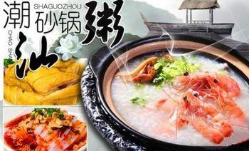 潮汕砂锅粥(三牌楼店)-美团