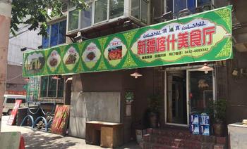 新疆阿吉美食厅-美团