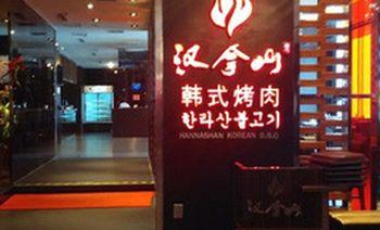 汉拿山(金源店)-美团