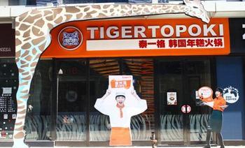 泰一格年糕火锅 烤肉(TIGERTOPOK)-美团