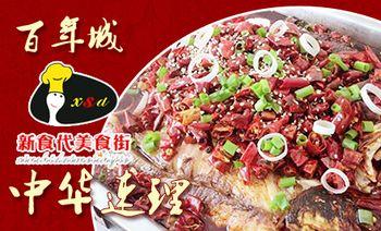 百年城新食代美食街中华速理(百年城店)-美团