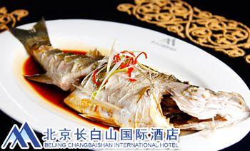长白山国际酒店(餐饮部)-美团