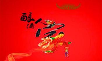 酿酒人家(淮河路店)-美团
