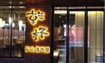 乾杯炭火烤肉屋(1912店)-美团