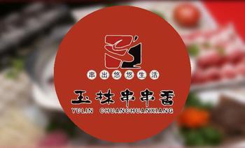 玉林串串香(东直门簋街店)-美团