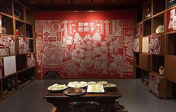 饺子博物馆-美团