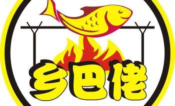 乡巴佬烤鱼(市桥店)-美团