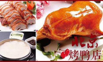 北京烤鸭店(北京东路店)-美团