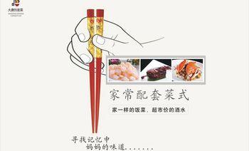 大唐创意菜(永清路店)-美团