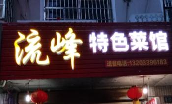 流峰特色菜馆-美团