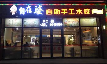 自在婆自助手工水饺-美团