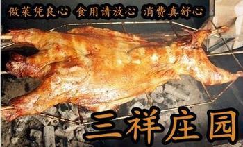 三祥庄园西部烤全羊-美团