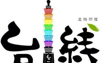 台一线·台湾时尚复合式餐厅-美团