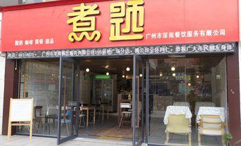 周小海的酸奶生活馆(原煮题)-美团