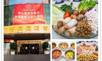 新梅园圆通素食(泰然店)-美团