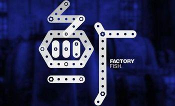 鱼厂(赛格国际店)-美团