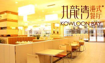 九龙湾港式餐厅-美团