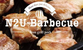 N2U Barbecue韩式熨斗烤肉-美团