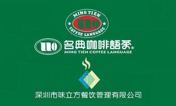 味立方•名典咖啡语茶(红荔店)-美团