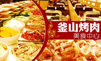 釜山自助烤肉(金源商城店)-美团