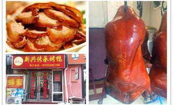 新兴传承烤鸭-美团