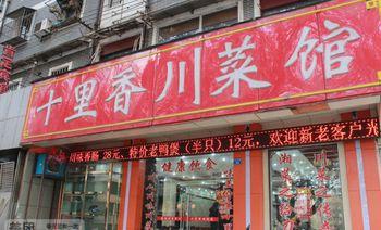 十里香川菜馆-美团
