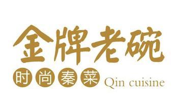 金牌老碗(河西王府井店)-美团