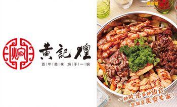 黄记煌三汁焖锅(华联百货公益西桥店)-美团