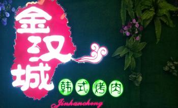 永兴金汉城纸上烤肉自助餐厅-美团