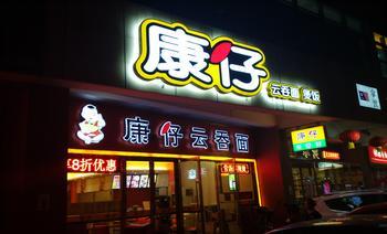 康仔港式云吞粉面(磁器口店)-美团