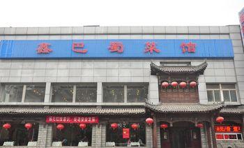鑫巴蜀菜馆(车站路店)-美团