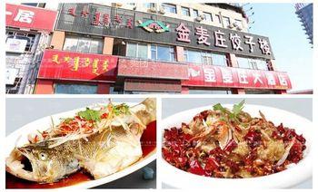 金麦庄饺子楼(润宇店)-美团