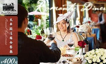 火车头法国西餐厅-美团
