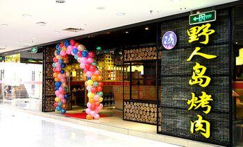 野人岛烤肉(百联北上海购物中心店)-美团