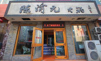 陈火锅(太原街店)-美团